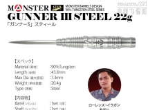MONSTER GUNNER III  2ba/NO.5/STEEL