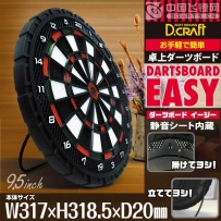 D.Craft#DARTSBOARD EASY 9.5寸携带飞镖盘